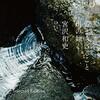 「沖縄の歌」の現代を担う人たちの曲を聴いて『私の好きな沖縄の歌』プレイリストを作ろうネ!第2弾<10>「留まらざること川の如く~Selected Edition~」/宮沢和史