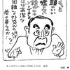 政治屋の常套とする逃げ口上が「政治家の評価は後世が」という決まり文句,この遁辞を使用したい菅 義偉の11カ月を評価するとどうなるか?
