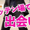 ゲイの東京駅前のゲイハッテン場に行った話(2):DEUX2CONCEPT(ドゥーコンセプト)