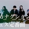 【サカナクション】2020年フェス曲を予習しよう!!定番曲を5曲紹介!!
