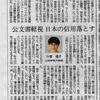 従軍慰安婦問題、性犯罪における事実認定についての上野千鶴子の見解 ~文書中心主義の排除、挙証責任の国家への転換~