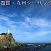 四国・九州ツーリング2018【3】佐田岬・御籠島・国道九四フェリー