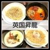 【英国昇龍】イギリス帰りの「つけ麺」ジャンルを超えた進化系豚骨!
