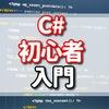 C#の初心者が基礎から勉強を始めて基本を理解するには!