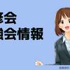 【4/22】徳島県の薬剤師向け研修会・勉強会情報