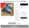 DaVinci Resolve Studio 正規版がメルカリで2万円で売っている件