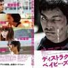 「宮本から君へ」真利子哲也監督と言えば「ディストラクション・ベイビーズ」ですが😊