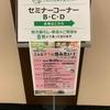青森県つがる市のイベントに参加してきました!