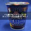 イカ墨ブラックシーフードカップヌードルを食べてみた!