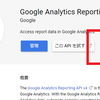 【Google Analytics Reporting API】403 Uncaught Google_Service_Exceptionでサンプルプログラムが動かない