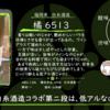 【金曜日の有名銘柄】橘6513【FUKA🍶YO-I】