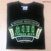台湾お土産Tシャツ