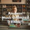【学生さんへ】『Amazon Music Unlimited』あの学割サービスと両方申込むのがおすすめ