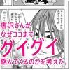 【 あひるの空 考察】 唐沢さんがなぜココまでグイグイ絡んでくるのかを考えた。