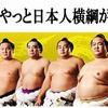 日本相撲協会や横綱審議委員会は外国人横綱がお気に召さないならば,日本人力士と外国人力士を別の土俵で取り組ませたら……