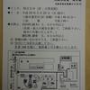 「大阪木材商三講」の民俗誌―舞台講・伊勢講・伊太祁曽講―