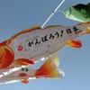 「『がんばろう日本』はもう夢なのか」~マスメディアは国民の足を引っ張るな