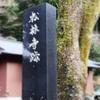 慎太郎ゆかりの史跡「松林寺跡」