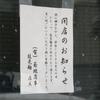 【2017/12/30閉店】札幌市豊平区美園 龍晃麺がひっそりと閉店していた。
