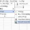 IEでのJavaScriptのデバッグ方法 - Microsoft Script Editor編 -