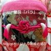 振袖向け★nagomiオリジナル帯締め結び★薔薇☆