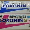 【痛み止めでお馴染みのあの商品に胃薬が追加】胃に優しい成分がプラスしたロキソニンSプラス!