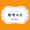 【敬老の日特集】おすすめのギフトアイテムをピックアップ!