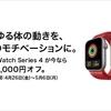 ビック・ソフマップ・ヨドバシ・AmazonでApple Watch Series4が5千円OFF!GW限定セール