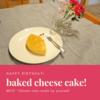 無印良品 自分で作るベイクドチーズケーキでお誕生日のお祝い