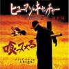 映画ヒューマン・キャッチャー(ジーパーズ・クリーパーズ2)の評価・あらすじとネタバレ感想