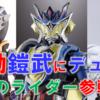 【新情報祭り!】SHODO&CONVERGE&装動 鎧武!!