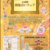 11/23(金・祝)大阪心斎橋のイベントに出展致します^^