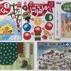 4・5歳向け幼児教材 幼児ポピー「あかどり」2018年1月号が届いたよ。