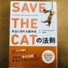 【書評】SAVE THE CATの法則 本当に売れる脚本術