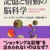 記憶の仕組みを科学的に知る本。『記憶と情動の脳科学』。
