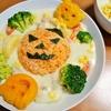 【Happy Halloween】今年は少しだけハロウィンを満喫!~初めてのハロウィン料理~