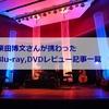栗田博文さんが携わったBlu-ray,DVDレビュー記事一覧