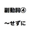 副動詞 〜せずに〜 ④