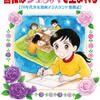笹生那実『薔薇はシュラバで生まれる ー70年代少女漫画アシスタント奮闘記ー』
