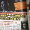 やった!「映画秘宝」3月号に『ザ・ルーム』が紹介されました!