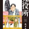 「死役所」11巻 第53条 シ村さんの迷言&「死役所」の不思議【お友達にも早く死んで欲しいですねぇ】