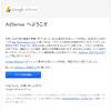 Google AdSenseの一次審査に通った! 私の場合の異常な方法を暴露
