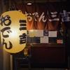 おでんの美味しい季節になりましたー仙台でおでんといえば