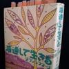 髙坂勝さんの「減速して生きる ダウンシフターズ」を読みました