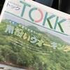 阪急沿線情報誌「TOKK」 トックの無料アプリを使ってみたら結構便利だった話