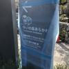 3月26日開館の荒川区荒川二丁目複合施設「ゆいの森あらかわ」のおさらいと活用に向けた野望と。