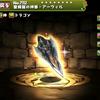 【パズドラ】聖輝龍の神器アーウィル (ダイヤ アシスト)の入手方法やスキル上げ、使い道情報!