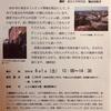 朝日カルチャーセンター横浜6/1
