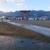 広島県 宮島 年末1泊2日旅行
