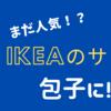 まだ人気!?IKEAのサメが包子に!